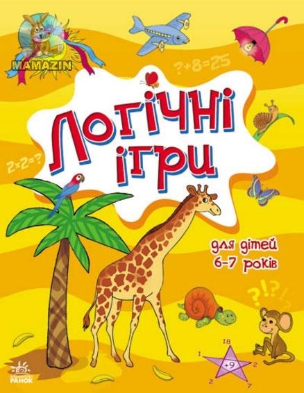 Логічні ігри : для дітей 6-7 років (у)