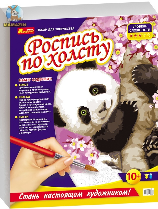 "Раскраска по номерам ""Панда"""