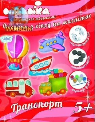 """Фигурки из гипса """"Транспорт"""""""