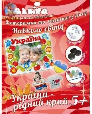 """Фоторамка и магниты из гипса """"Вокруг света. Украина - родной край"""""""