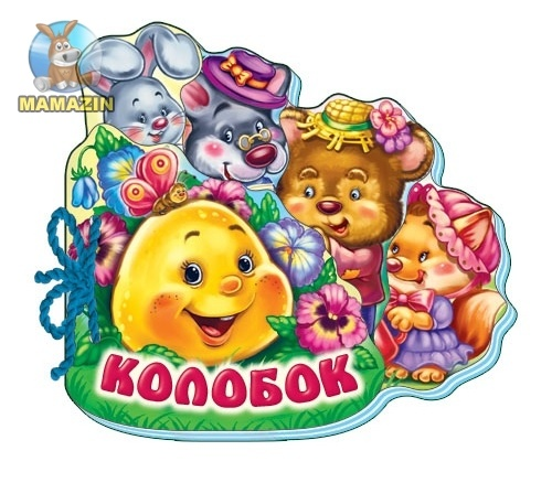 Мягкие книжки: Колобок (р)