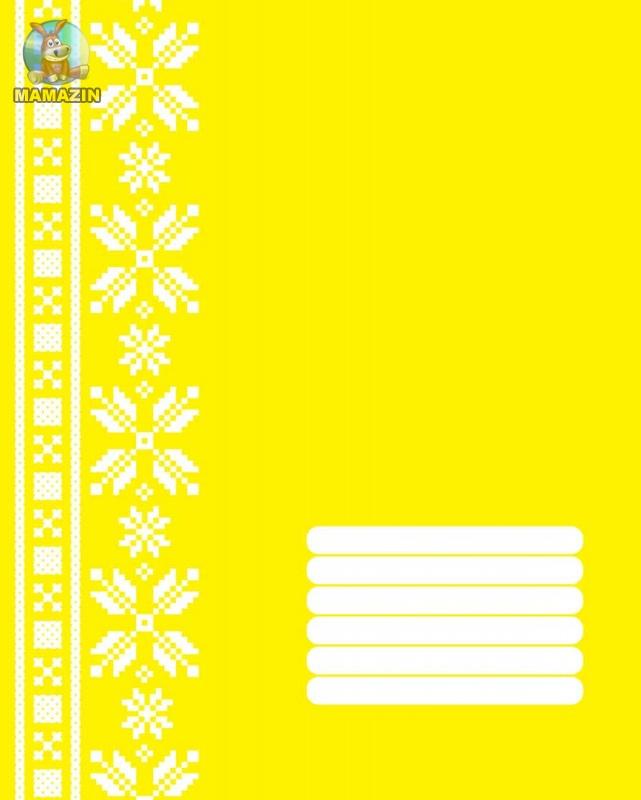 Тетрадь А5/12 линия  POLISVIT Эко-3 (жёлтая)