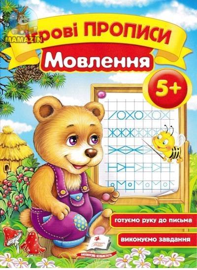 """Ігрові прописи  """"Мовлення 5"""" укр."""