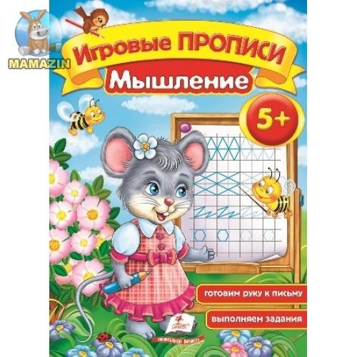 """Игровые прописи """"Мышление 5"""", рус."""