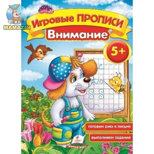"""Игровые прописи """"Внимание 5"""" рус."""