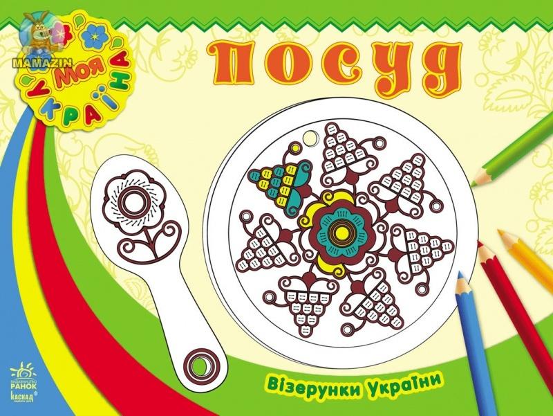Узоры  Украини: Посуда (у)