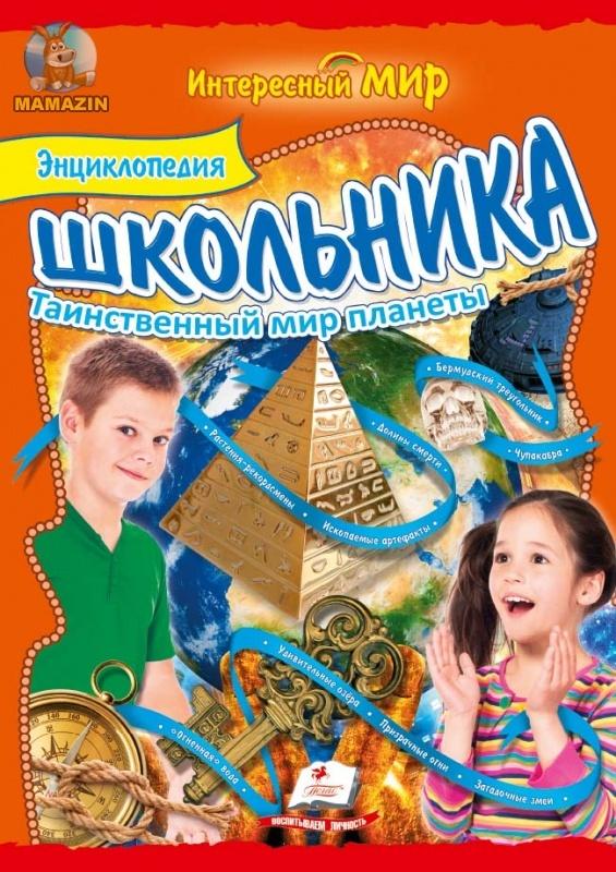 Энциклопедия школьника №3.Таинственный мир планеты