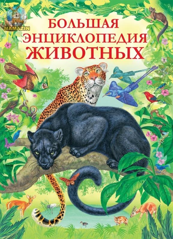 Большая энциклопедия животных (рус.)