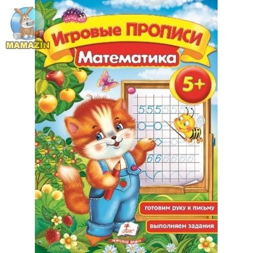"""Игровые прописи """"Математика"""""""