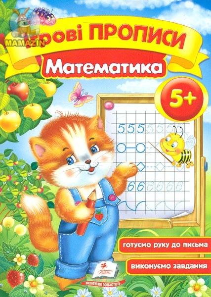 """Ігрові прописи """"Математика 5"""""""