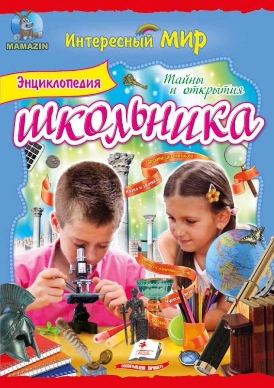 Энциклопедия школьника №2.Тайны и открытия