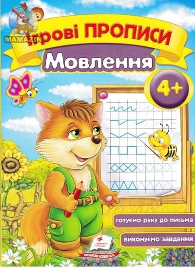 """Ігрові прописи """"Мовлення 4"""" укр."""