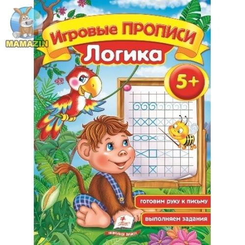 """Игровые прописи """"Логика 5"""" рус."""