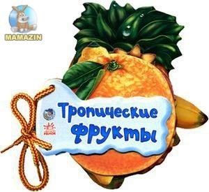 Відгадай-но: Тропические фрукты