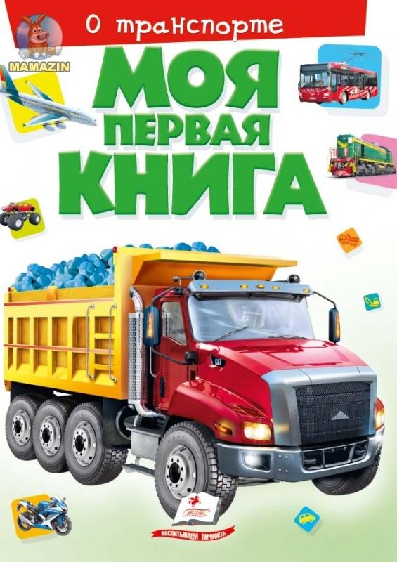 Моя первая книга.О транспорте