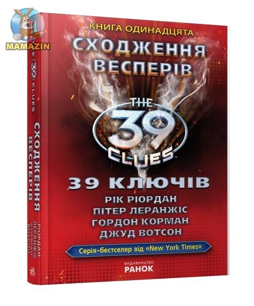 39 ключiв: Сходження Весперів (укр.) Книга 11