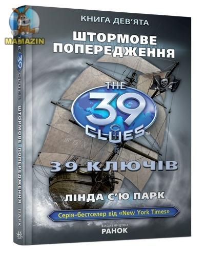 39 ключів: Штормове попередження (укр.). Книга 9