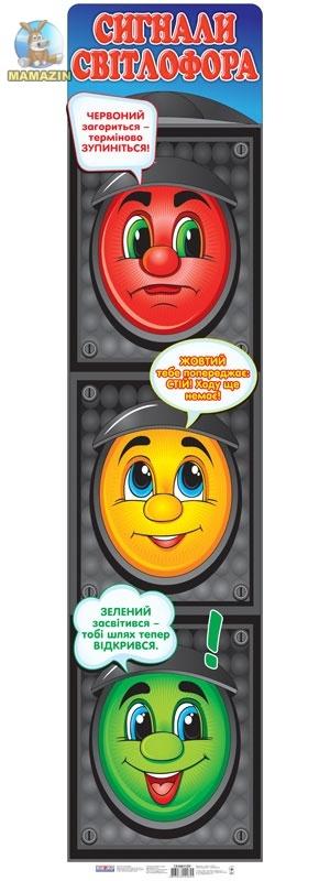 Плакат Сигналы светофора .Черный (у)