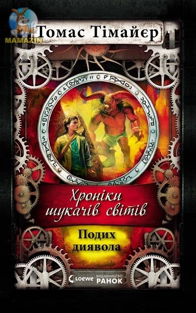 Хроніки шукача світів: Подих диявола. Книга 4 (укр.)