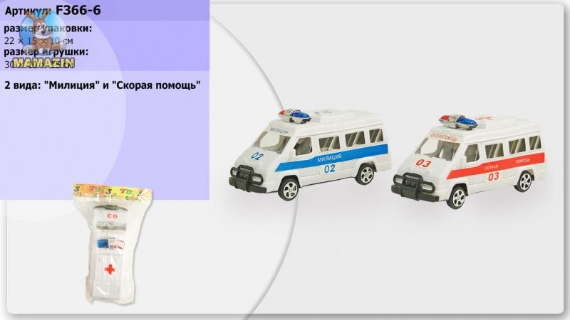 """Машина """"Службы спасения"""""""