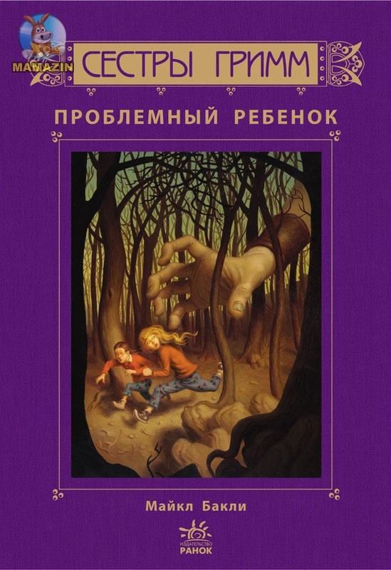 Сестри Грімм: Проблемный ребенок книга 3 (рус.)