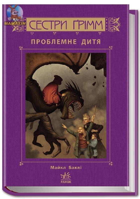Сестри Грімм: Проблемне дитя книга 3 (укр.)