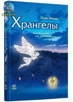 Хрангелы. Книга 1 (р)