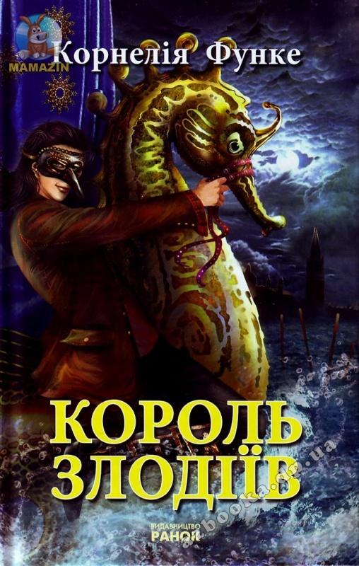 Світ Корнелії Функе: Король злодiiв (у)