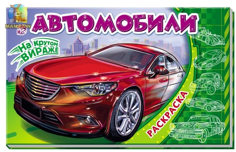 На крутом вираже: Автомобили (р)