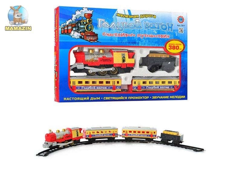 Голубой вагон: железная дорога 380 см