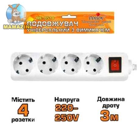 УДЛИНИТЕЛЬ 4р/3м с выключателем