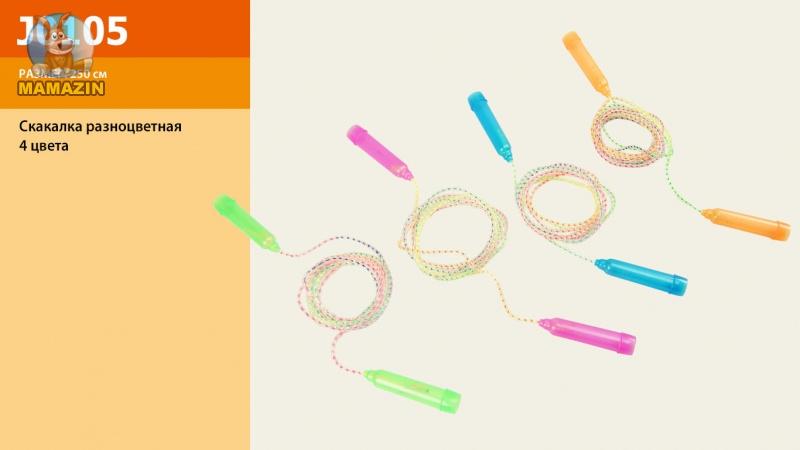 Скакалка разноцветная - набор