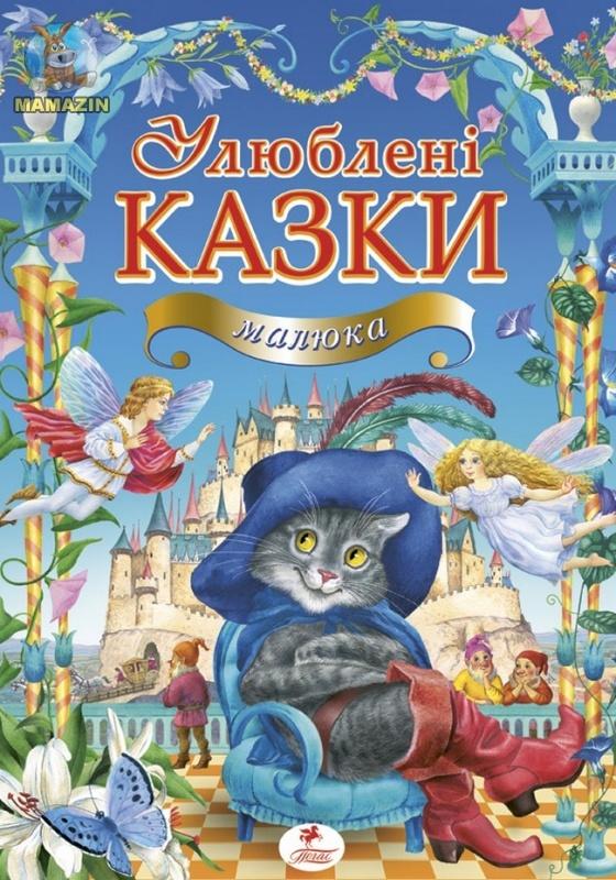 """Книжка """"Улюблені казки малюка"""" укр."""