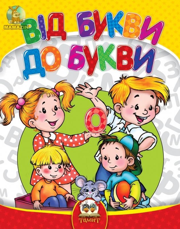Самый умный: От буквы к букве рус.