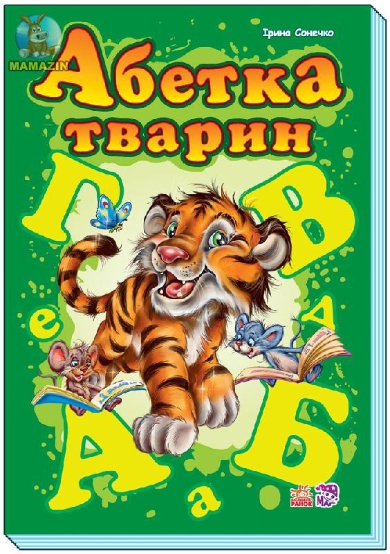 Моя перша абетка (подарункова): Абетка тварин (у)