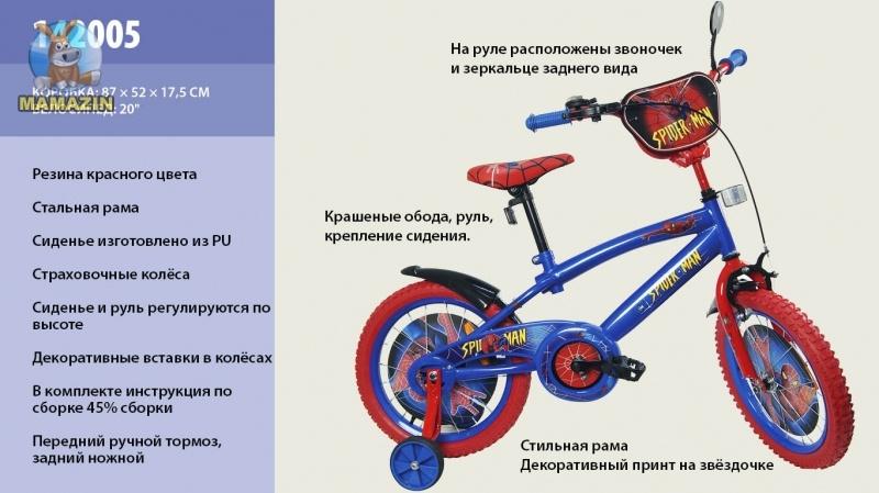 """Велосипед детский 2-х колесный 20"""", Человек паук"""