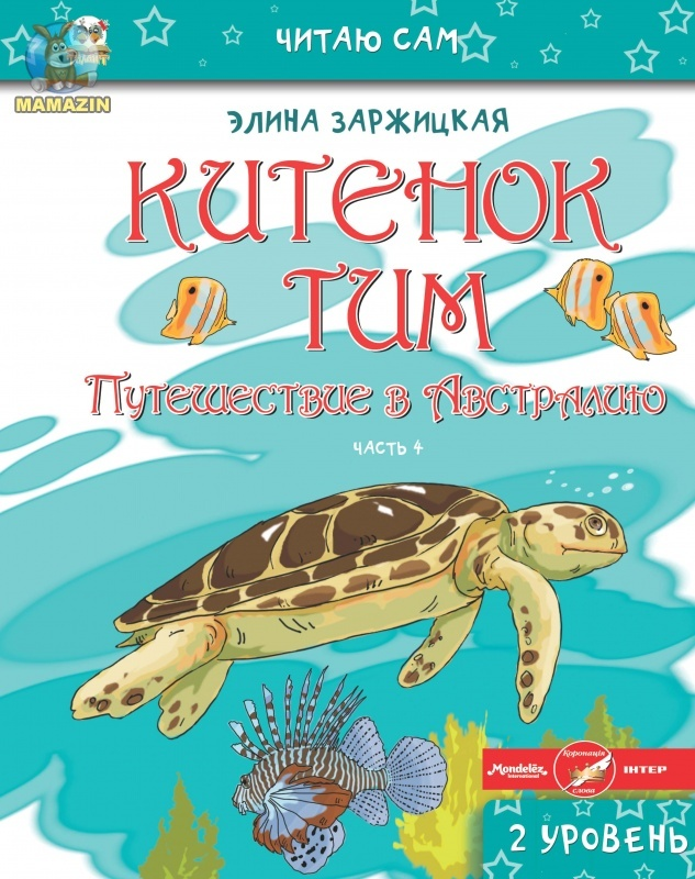 Читаю сам: Китенок Тим. Часть 4 (рус.)