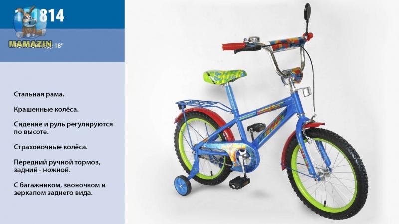 """Велосипед детский 2-х колесный 18"""", синий"""