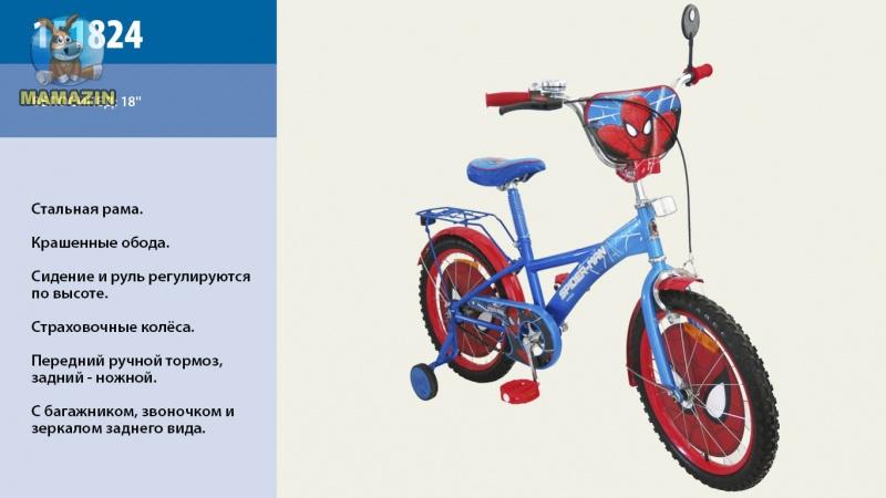 """Велосипед детский 2-х колесный 18"""", """"Spider-man"""""""