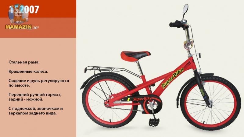"""Велосипед детский 2-х колесный """"Super Bike"""" 20"""", красно-черный"""