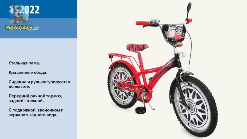 """Велосипед детский 2-х колесный 20"""", """"Тачки"""""""