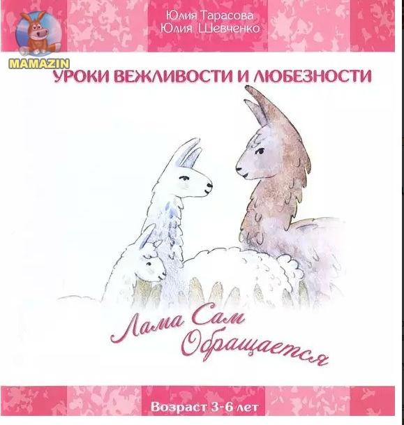 Уроки вежливости и любезности: Лама Сам обращается (рус.)