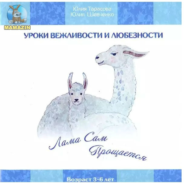 Уроки вежливости и любезности: Лама Сам прощается (рус.)