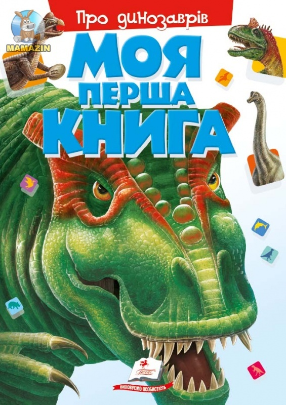 Моя перша книга. Про динозаврів укр.