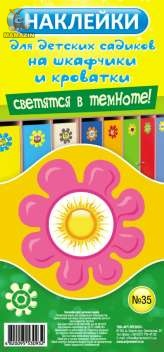 Набор светящихся наклеек в детский сад