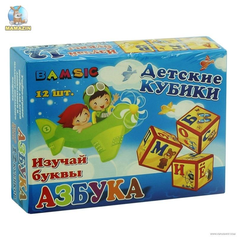 """Кубики обучающие """"Азбука"""" 12 шт"""