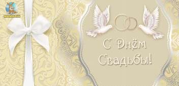 """Конверт """"С днем свадьбы (ф)"""""""