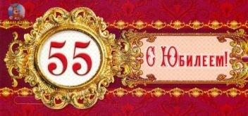"""Конверт для денег """"С юбилеем 55"""""""