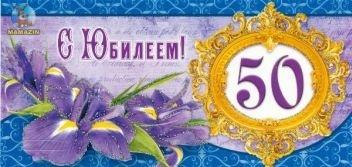"""Конверт для денег """"С юбилеем 50"""""""