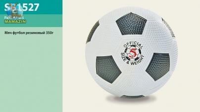 Мяч футбол резиновый, 350г